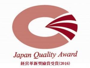 奨励賞2016
